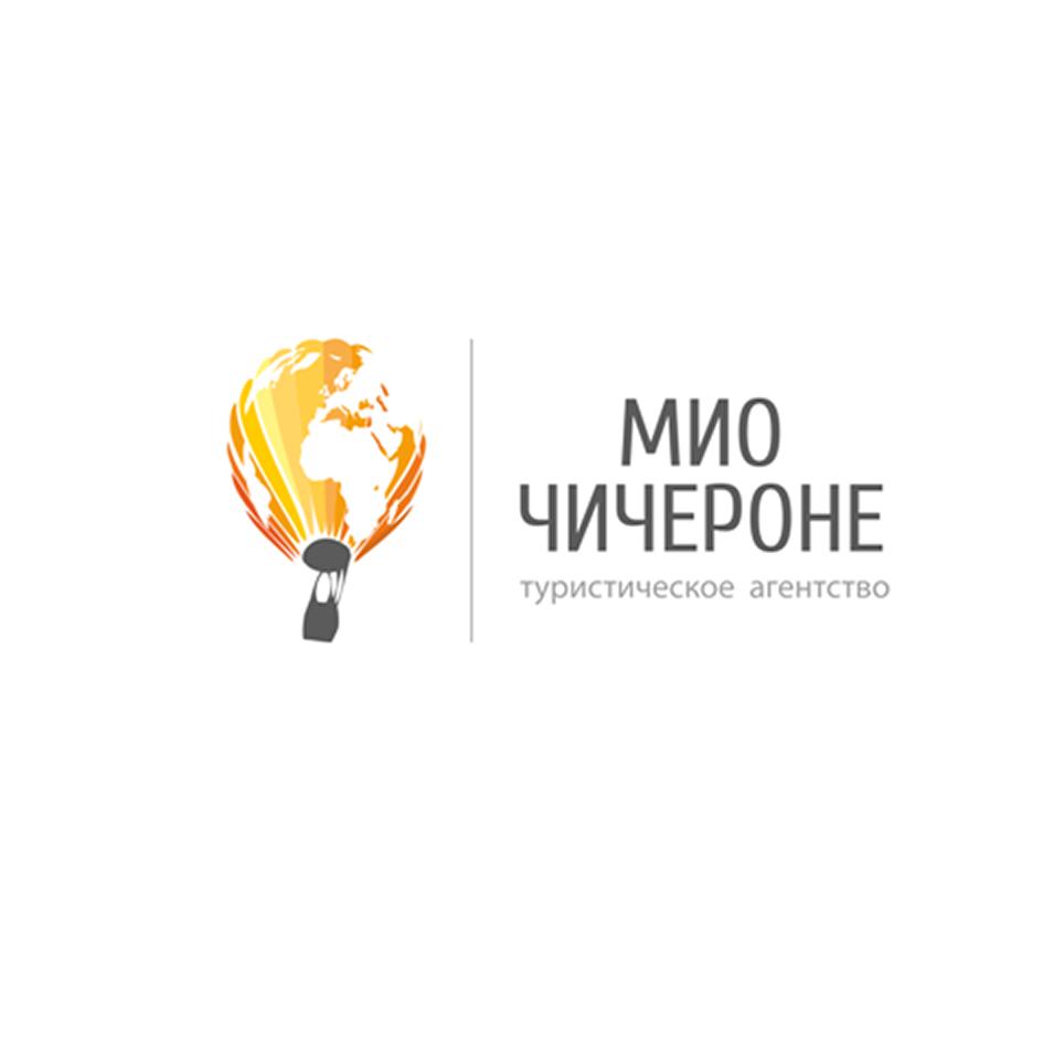 Мио Чичероне (агентство по туризму)