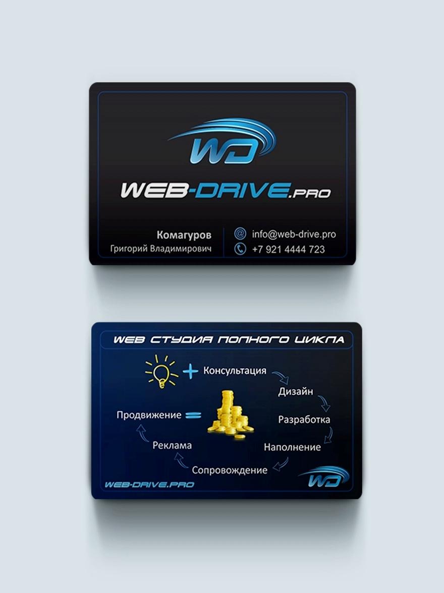 "Визитка ""Web-drive"""