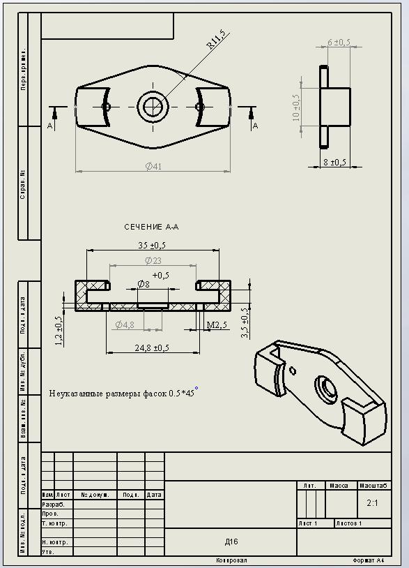 Выполнение чертежей и схем