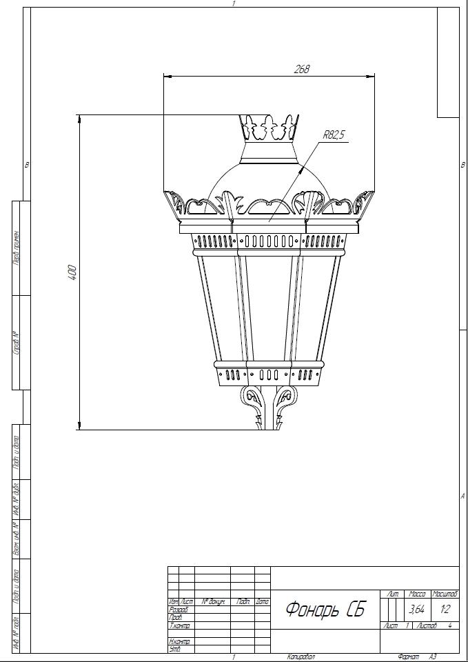 Была поставлена задача сделать 3д модель светильника и подготовка чертежей для производства