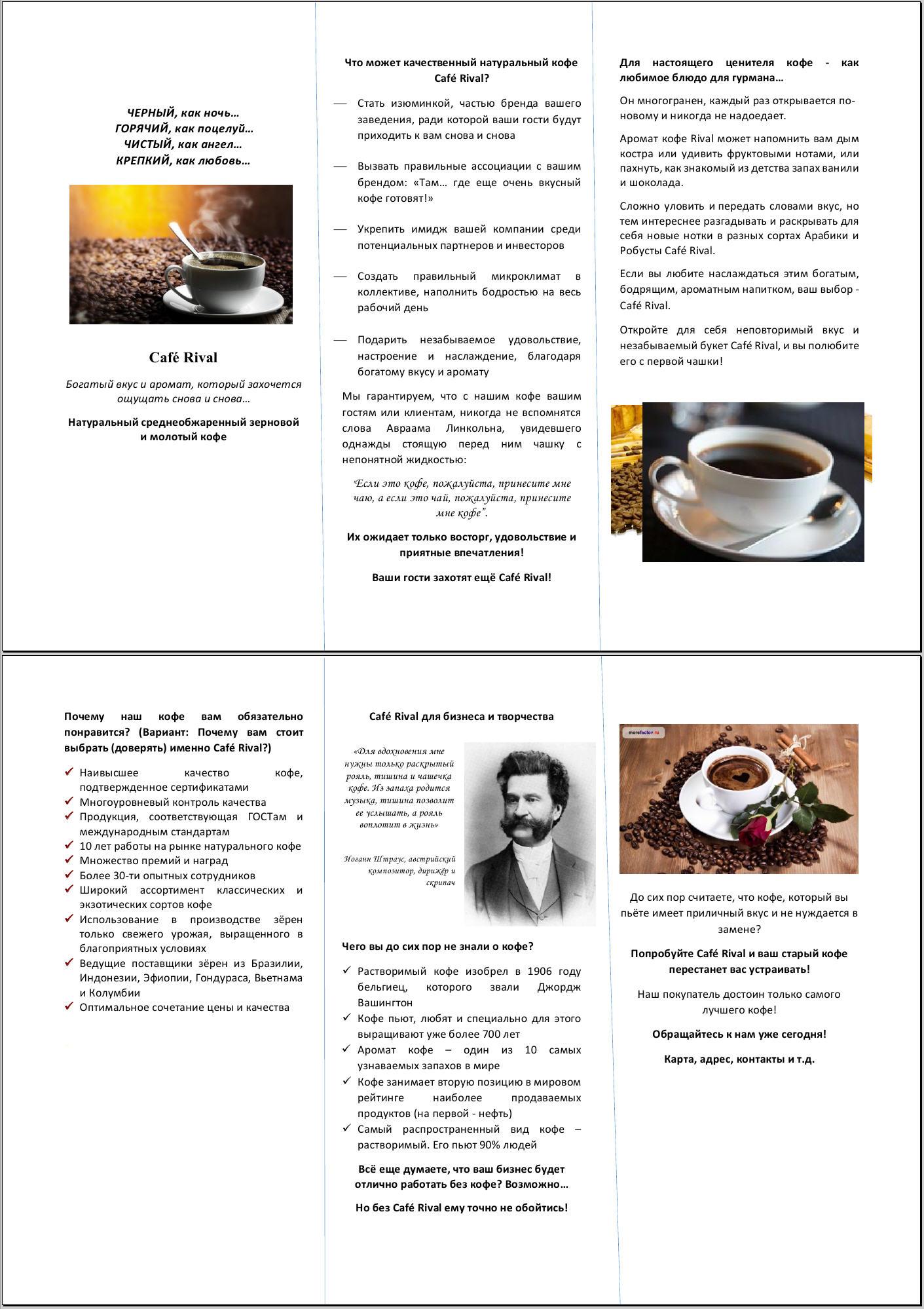 Буклет, кофе
