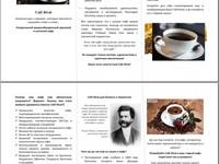 Текст для брошюры, буклета, листовки, презентации