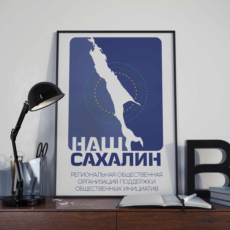"Логотип для некоммерческой организации ""Наш Сахалин"" фото f_2975a83e6e705386.jpg"