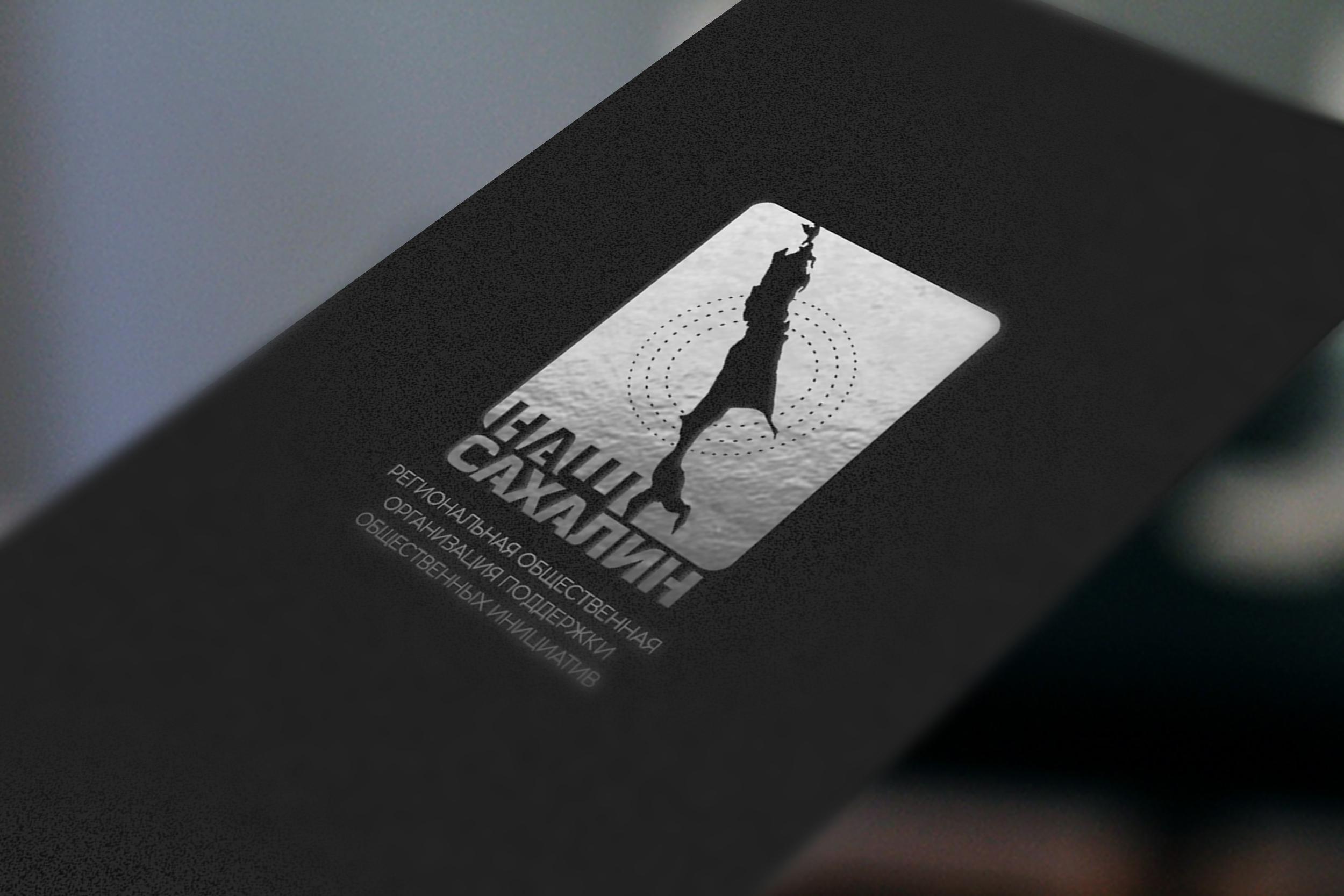 """Логотип для некоммерческой организации """"Наш Сахалин"""" фото f_3765a83e6aa76fc4.jpg"""