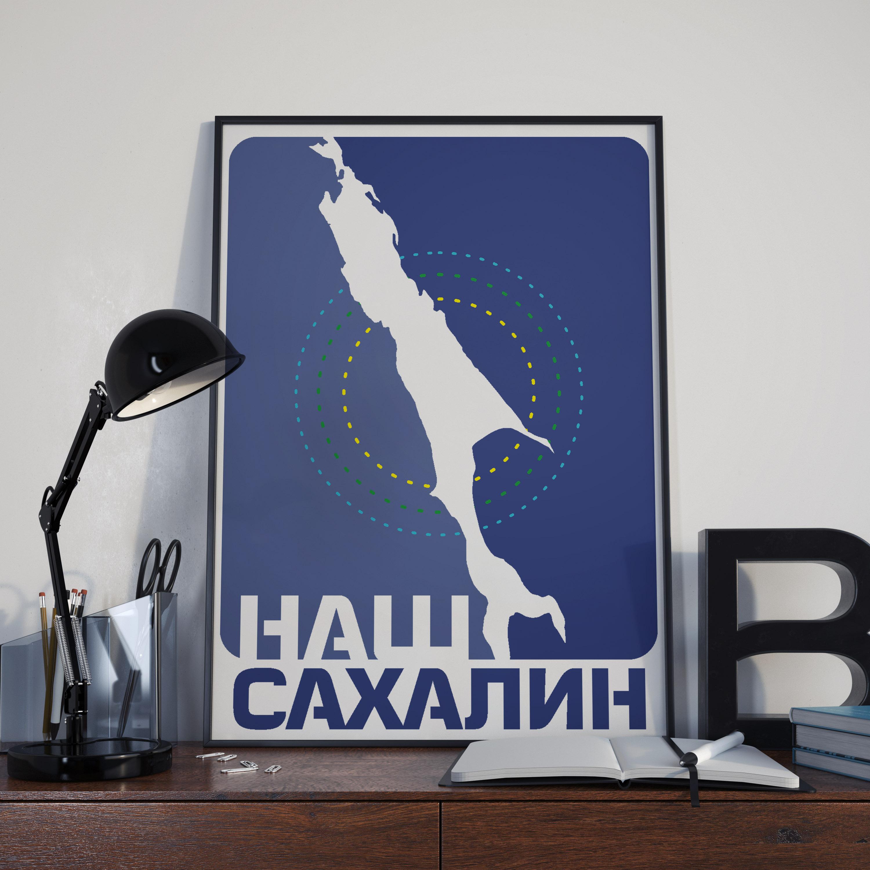 "Логотип для некоммерческой организации ""Наш Сахалин"" фото f_6565a83e6b793023.jpg"