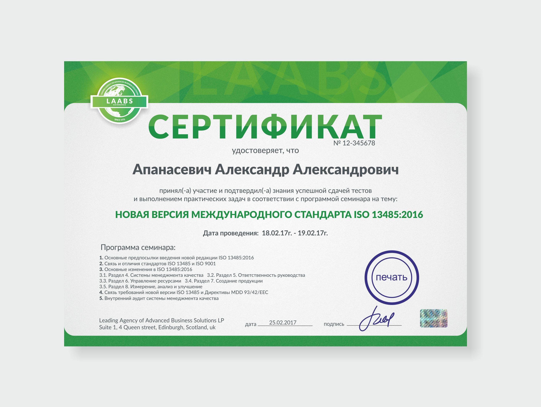 Необходимо разработать дизайн 3 сертификатов фото f_788587fdf1a33f75.jpg
