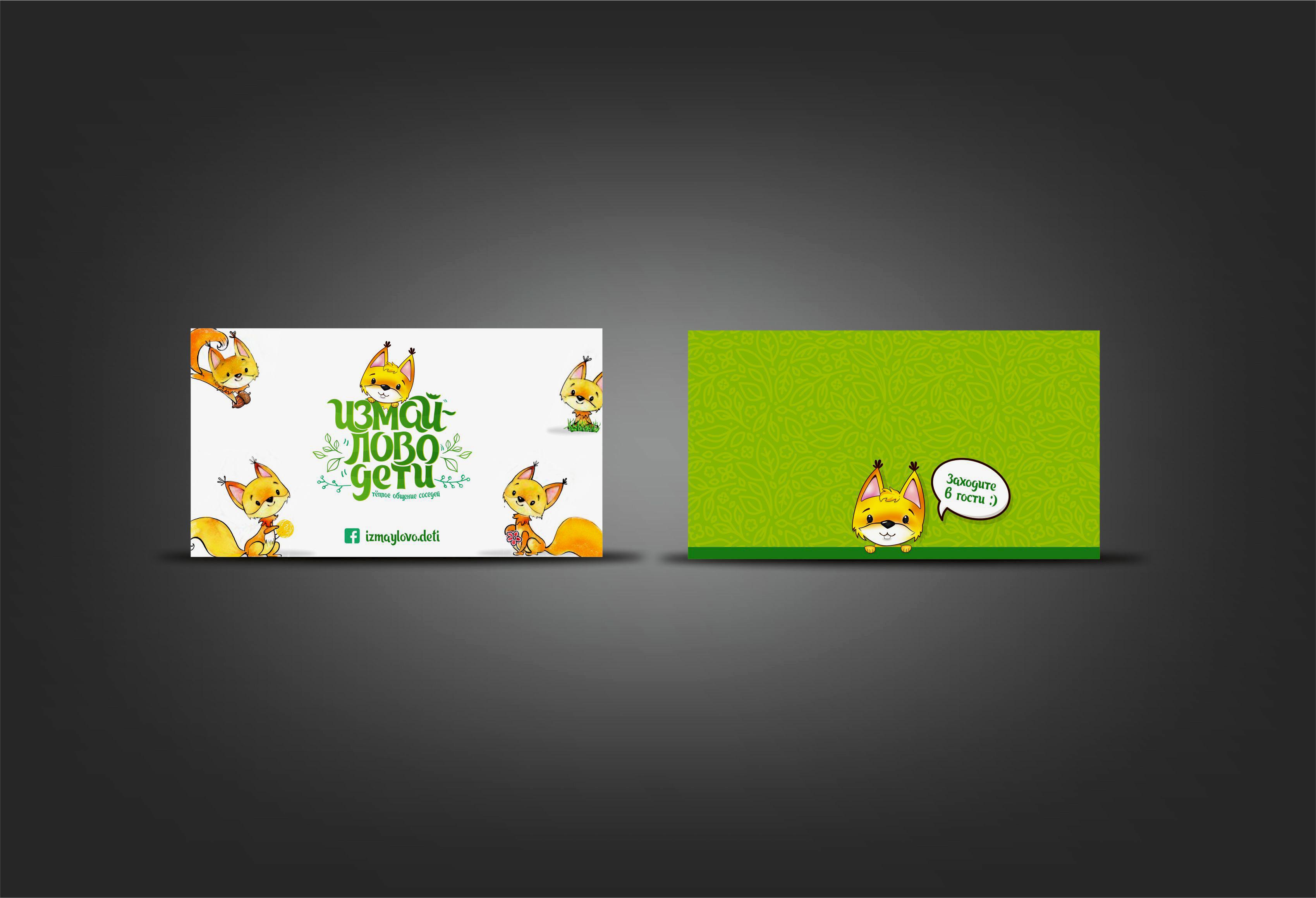 Конкурс на создание макета визиток сообщества мам (белочки). фото f_89359bbbab676f68.jpg