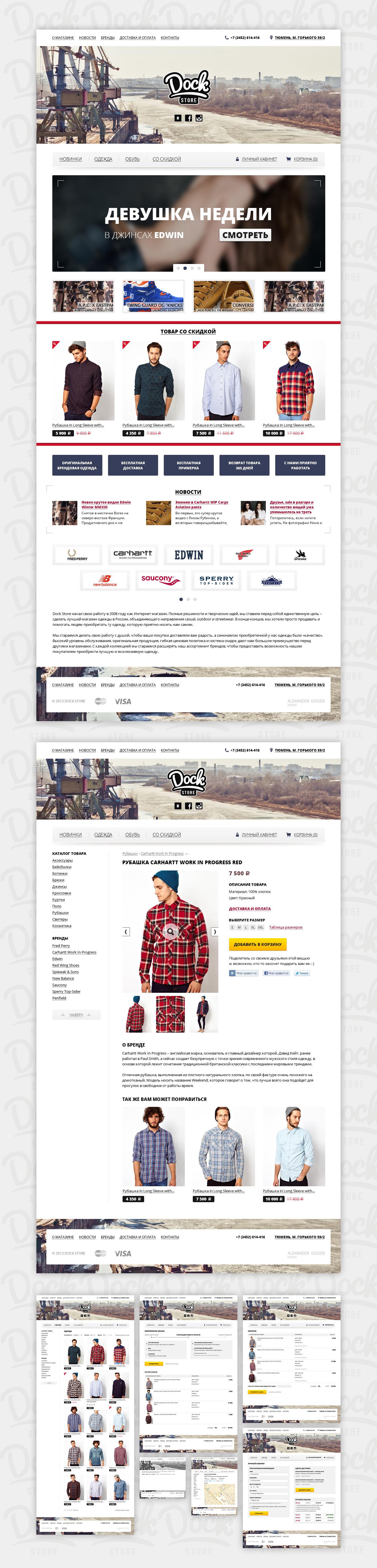 Интернет-магазин мужской одежды «Dock Store»