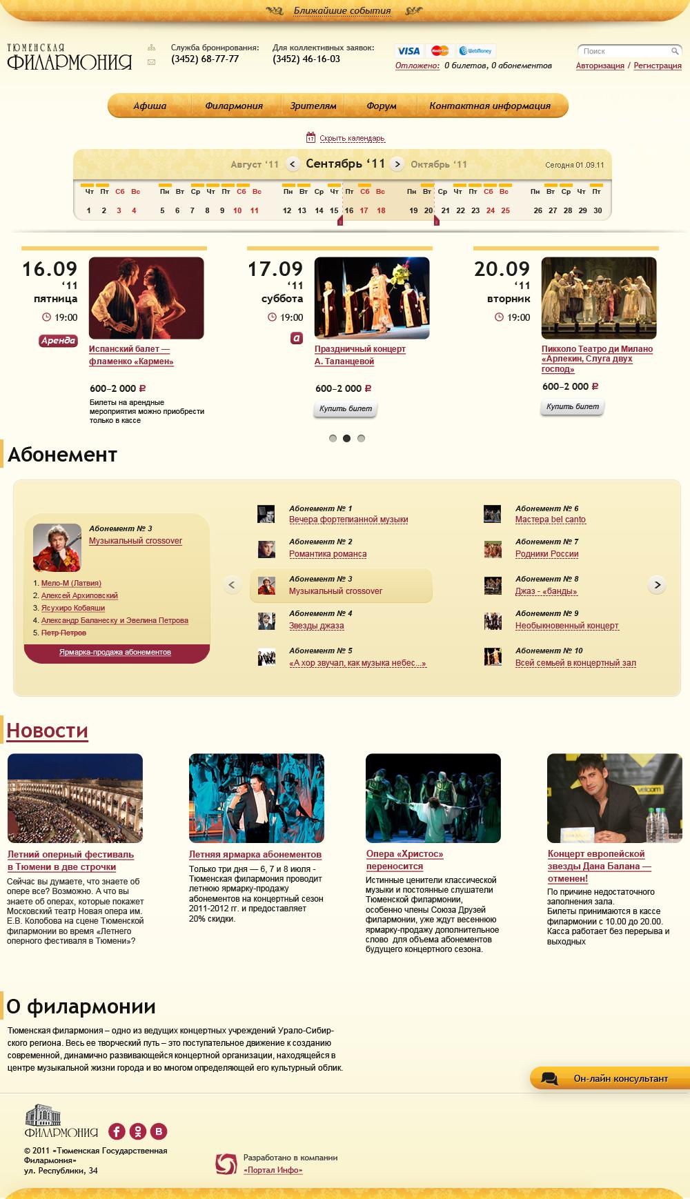 Главная страница для «Тюменской государственной филармонии»