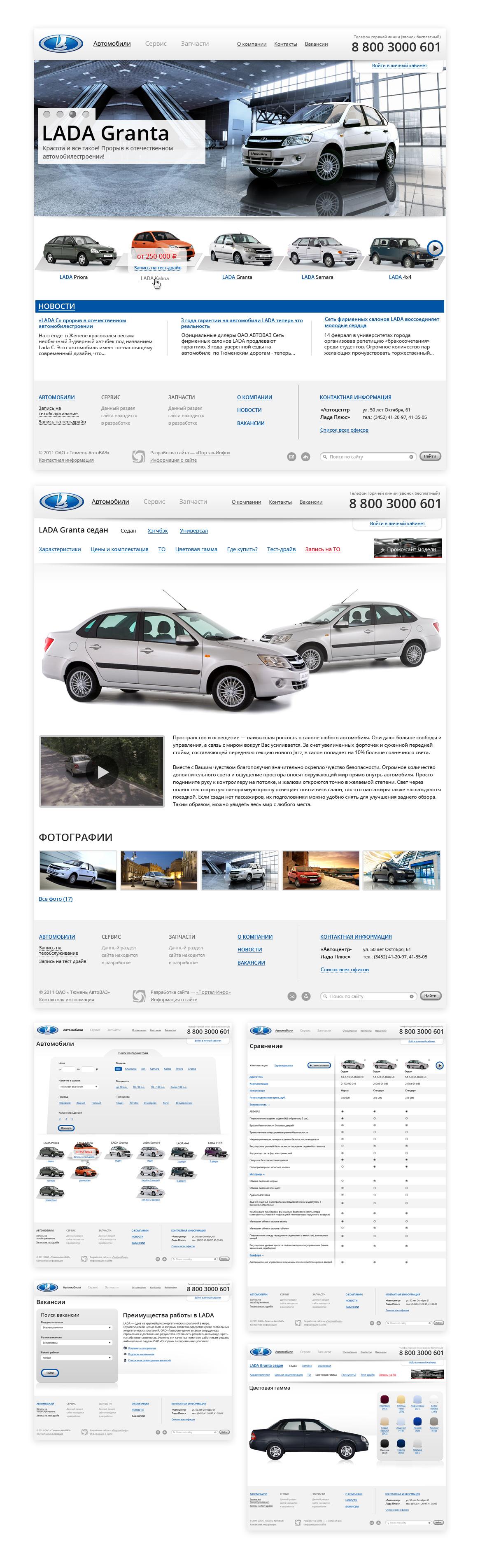 Финальная версия сайта «Автохолдинг Лада» (Тюмень)