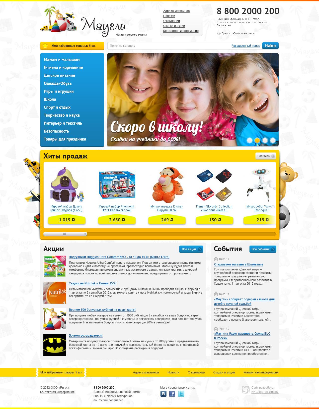 Первая версия интернет-каталога детских товаров «Маугли»