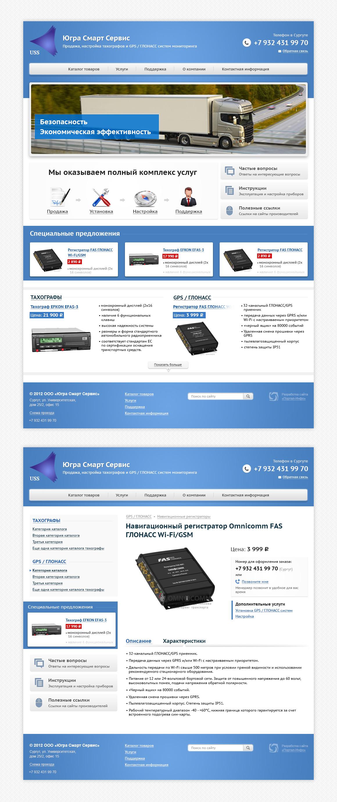 Дизайн сайта «Югра Смарт Сервис»