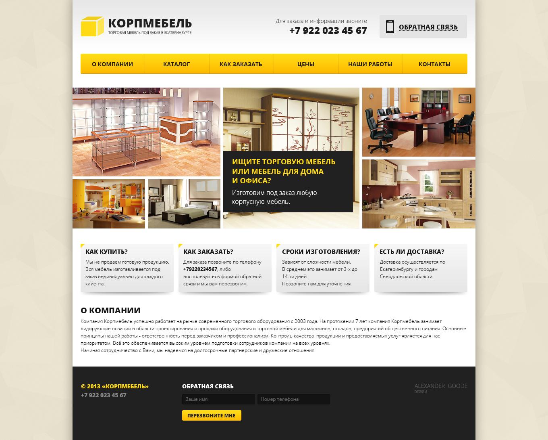 Дизайн сайта «Корпмебель»