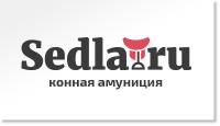 Sedla.ru конная амуниция