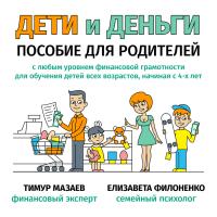 """Обложка книги """"Дети и деньги"""""""