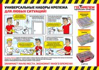 """Инфографика-комикс для """"ГосКрепеж"""""""