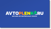 Интернет магазин автомобильных пленок Avtoplenka.ru