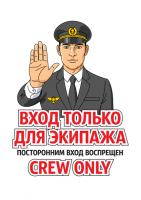Плакат-табличка