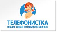 Онлайн сервис по обработке звонков «Телефонистка»
