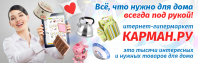 Баннер для ИМ Карман.ру