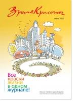 Обложка журнала «Время Красоты»
