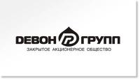 ЗАО «Девон Групп»
