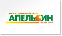 Журнал «Апельсин»