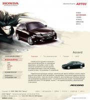 Дизайн сайта автокомпании