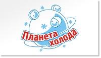 ИМ «Планета холода»