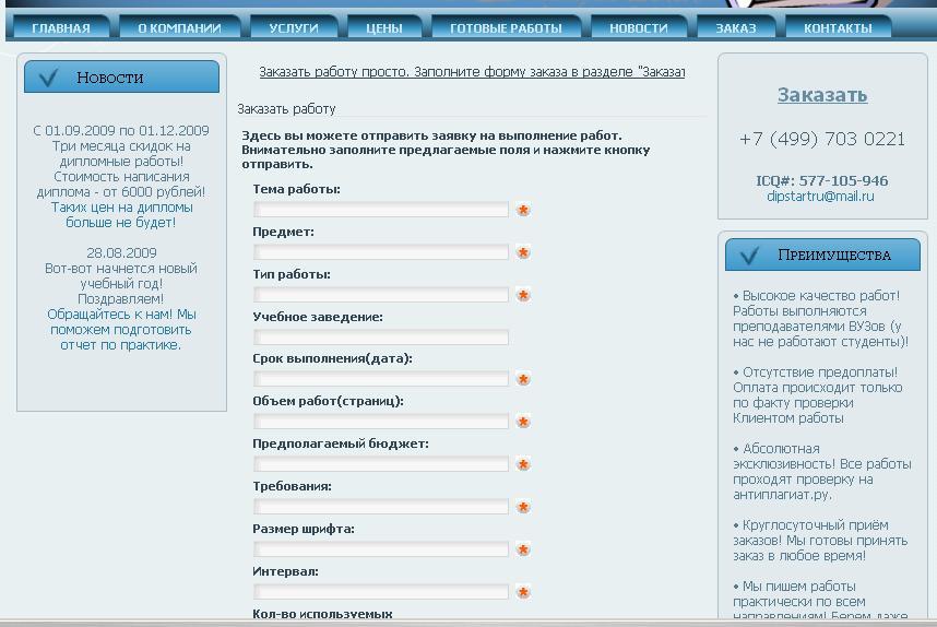 Сайт дипломных работ.