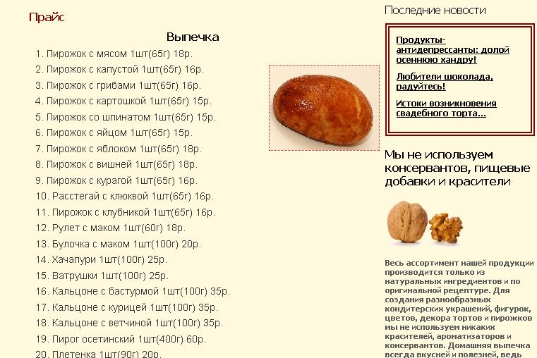 Joomla, Компонент демонстрации продуктов