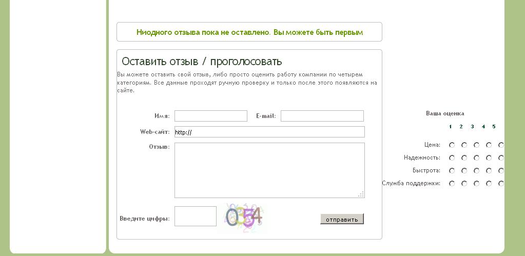 Joomla, Модуль отзывов
