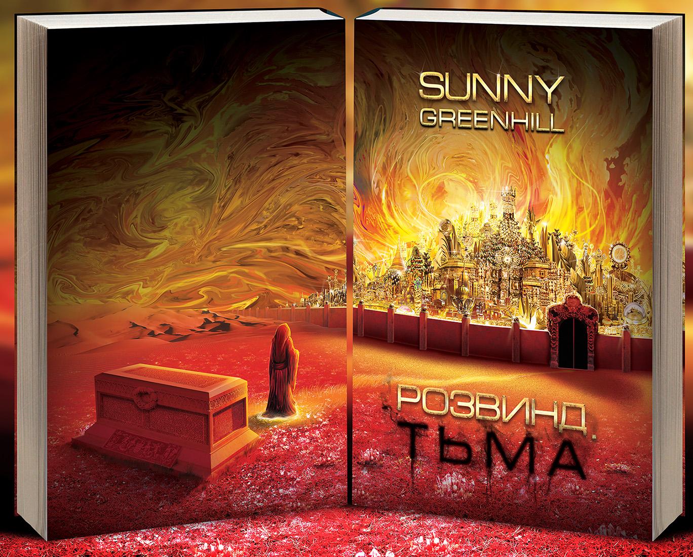 """Обложка книги """"Розвинд. Тьма"""" автора  Sunny Greenhill"""
