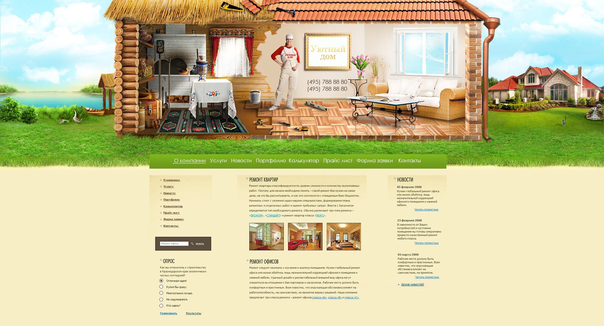 сайт Уютный дом