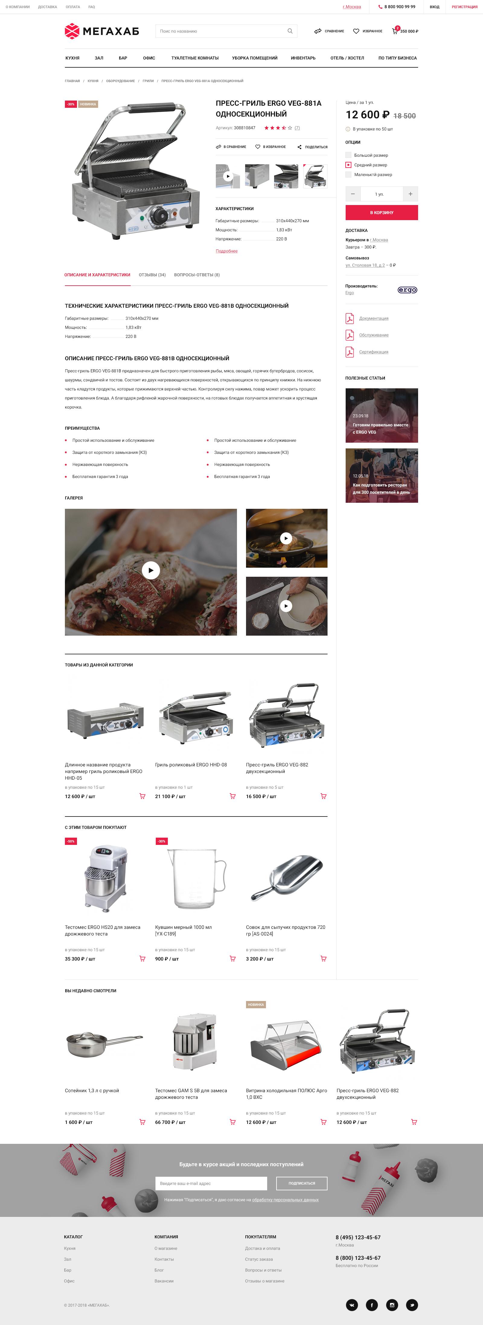 """[ конкурс ] дизайн страницы """"карточка товара"""" фото f_9005b9ec19654004.jpg"""