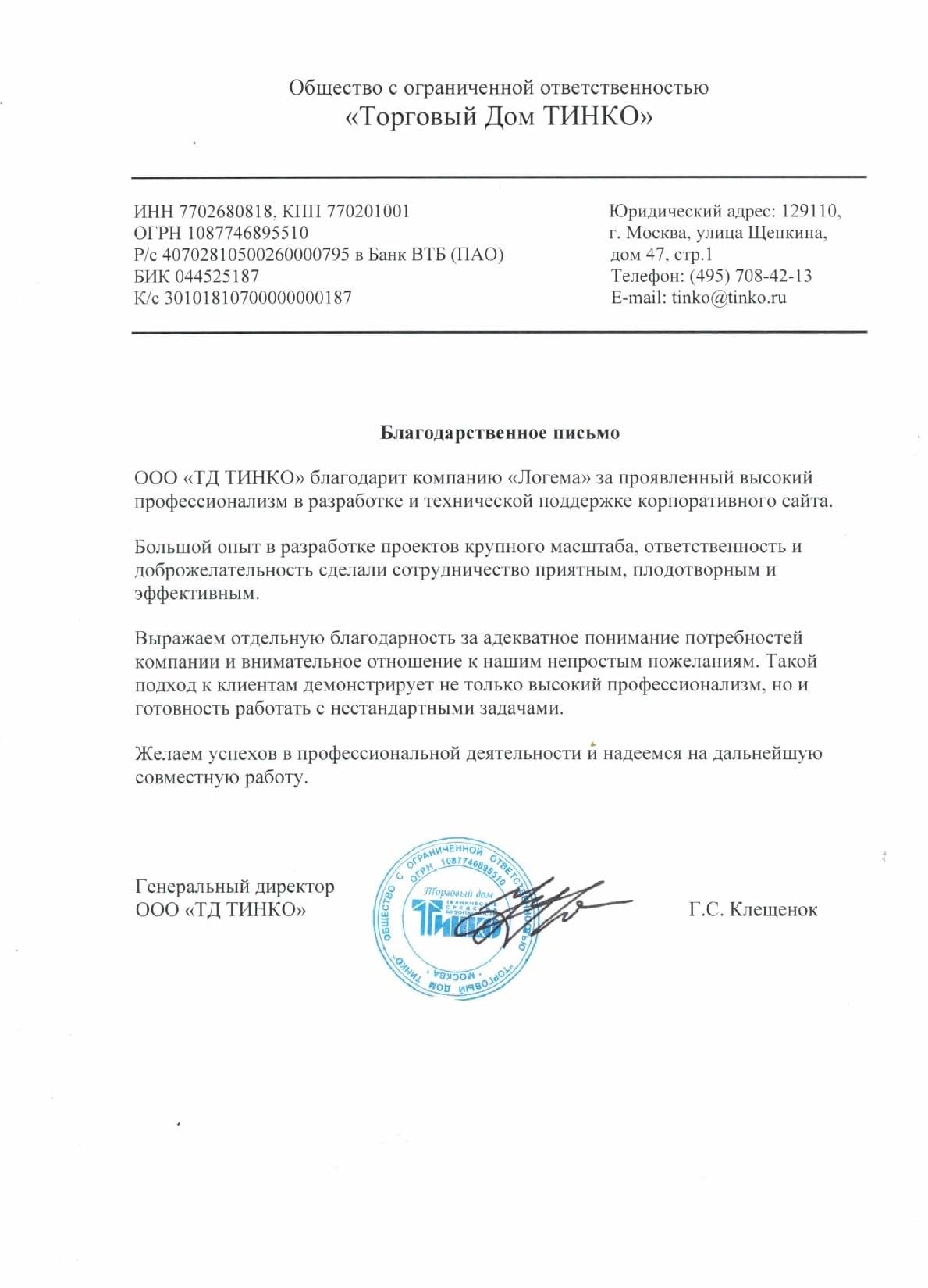 """ООО """"ТД Тинко"""""""