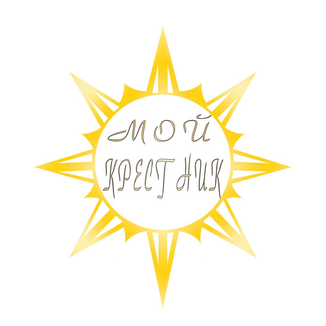 Логотип для крестильной одежды(детской). фото f_0665d4d0b610e3a9.png