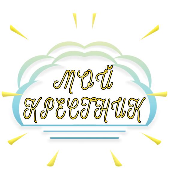 Логотип для крестильной одежды(детской). фото f_5345d4d05116317f.png