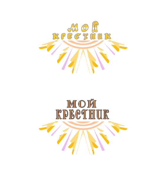 Логотип для крестильной одежды(детской). фото f_6935d4d050dbff8d.png