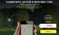 Доработка лендинга по продаже GPS-трекера