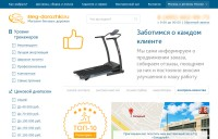 Доработка интернет-магазина беговых дорожек