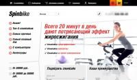 Доработка интернет-магазинов спинбайков