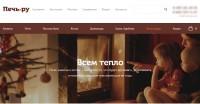 Доработка интернет-магазина печей и каминов