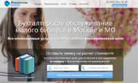 Интеграция сайта с AMO CRM