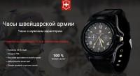 Доработка лендинга по продаже швейцарских часов