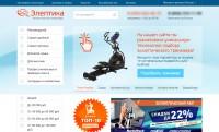 Доработка интернет-магазина эллиптических тренажеров