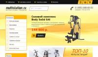Доработка интернет-магазина по продаже тренажеров