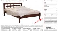 Разработка калькулятора кроватей с отправкой заказа