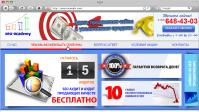Доработка сайта seo-academy.ru