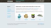 Тестирование сайта izolyciya.ru